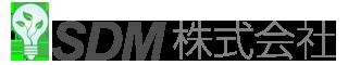 SDM株式会社